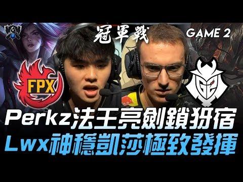 FPX Vs G2 Perkz法王亮劍鎖犽宿 Lwx神穩凱莎極致發揮!Game 2   2019 S9世界賽 - 決賽精華 Highlights