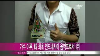 [Y-STAR] Yiru ranked No.1 in Indonesian music show (이루, 한 최초 인도네시아 지상파 음악프로서 1위)