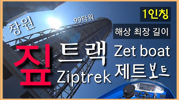 창원짚트랙  changwon ziptrek ||  korea tour || view ||