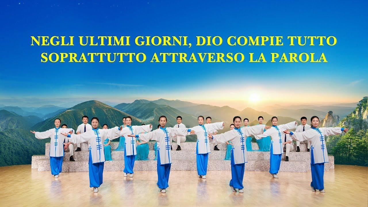 """Video di canto e danza - """"Negli ultimi giorni, Dio compie tutto soprattutto attraverso la parola"""""""