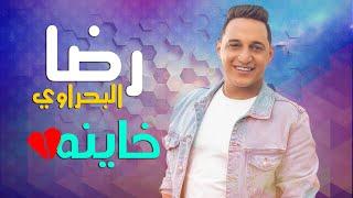 رضا البحراوي 2020 - اغنية ( خاينه ) Reda Elbahrawy - 5ayna
