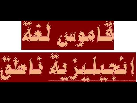 قاموس عربي سرياني ناطق
