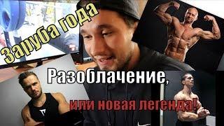 Войтенко VS Спасокукоцкий и Шреддер. ЗАРУБА ГОДА!!! Чего ожидать!?!?