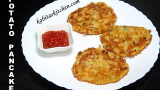 Potato Pancake Recipe-Aloo ka Cheela-Quick and Easy Potato Pancake-Tea Time Snack Recipe