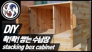 취미 목공 가구 DIY : 블럭처럼 쌓는 박스형태 수납…