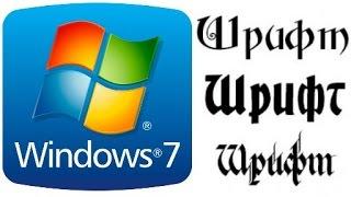 Как изменить шрифт на компьютере в Windows 7?