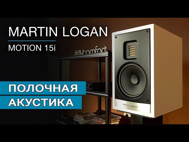 Обзор полочной акустики MartinLogan Motion 15i