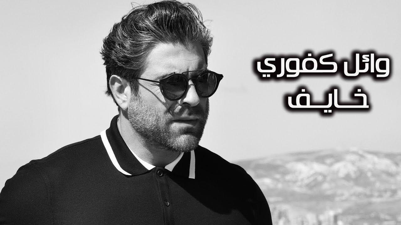 Wael Kfoury ... Khayef - Lyrics Video | وائل كفوري ... خايف - بالكلمات