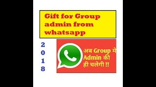 Whatsapp Group Restriction, Group Restriction Features in WhatsApp, WhatsApp New Feature 2018