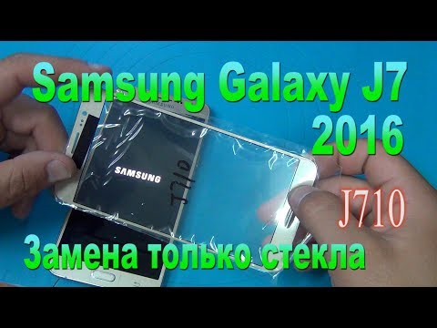 Замена только стекла на Samsung J7 2016(J710FN) - Replacing Glass Only On Samsung J7 2016 (J710FN)