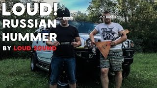LOUD SOUND'S INSANELY LOUD HUMMER H2  FROM RUSSIA!