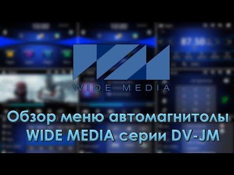 Обзор меню автомагнитолы Wide Media DV-JM