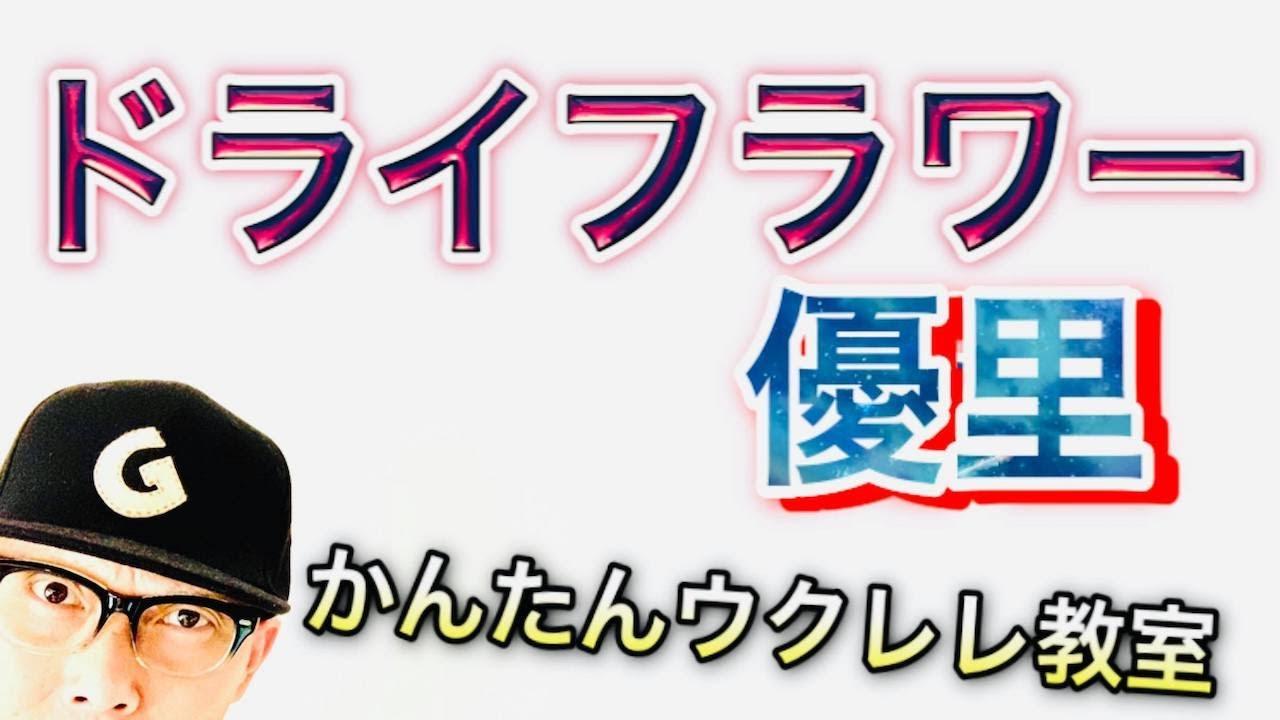 ドライフラワー / 優里【ウクレレ 超かんたん版 コード&レッスン付】#GAZZLELE