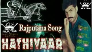 Hathiyaar   New Rajputana Song 2017  S S Rajput Arainpura   RANA RAJPUTANA