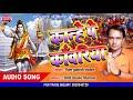 Superhit Sawan Song 2018    Ram Ganesh Yadav    Khanhe Pe Kawariya    Shashi Music
