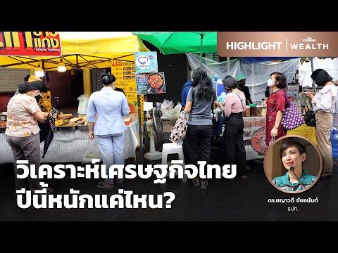 วิเคราะห์เศรษฐกิจไทยปีนี้หนักแค่ไหน?