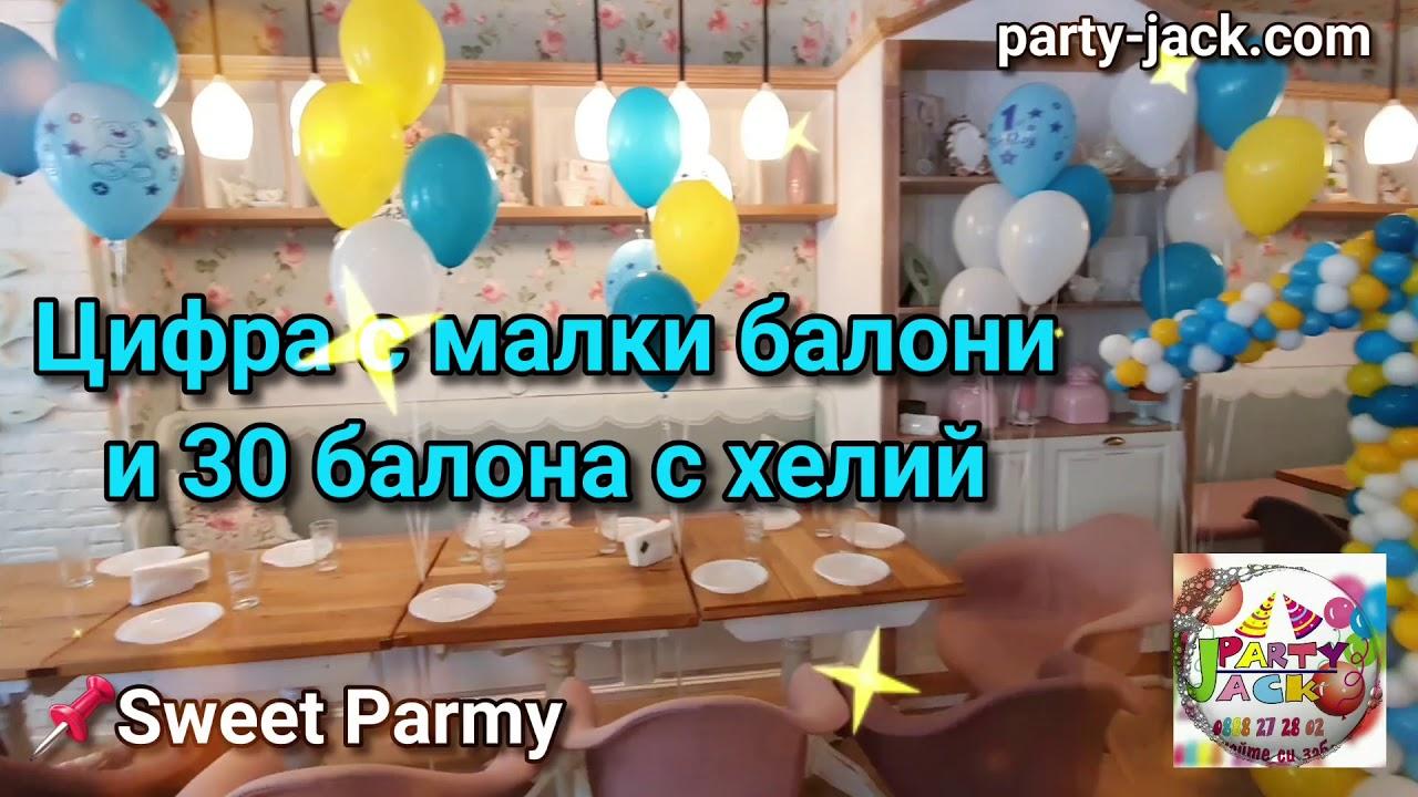 Украса за първи рожден ден с цифра от малки балони и тридесет балона с хелий от Парти Джак