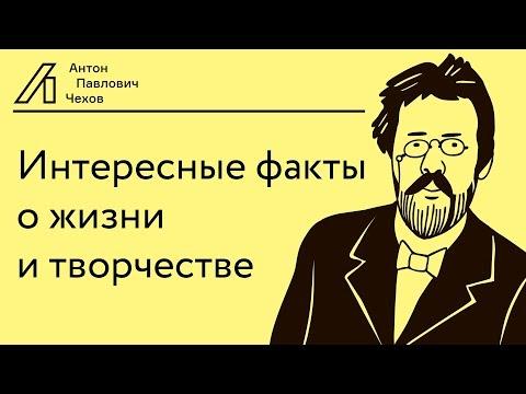 Антон Чехов: интересные факты о жизни и творчестве