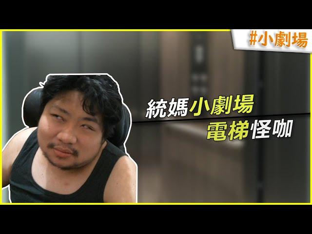 【統神】統媽搭電梯小劇場  統神:我媽是怪怪的人..  20210619
