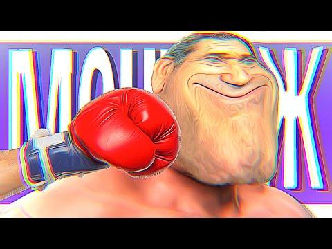 МЭЛ ГИБСОН - МОНТАЖ (СЕРЖ И ГАВЕР В UFC 2)