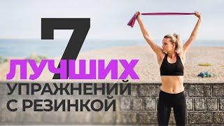 7 лучших упражнений с эластичной лентой