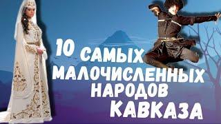 10 САМЫХ МАЛОЧИСЛЕННЫХ НАРОДОВ КАВКАЗА