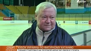 В Одессе стартовал Кубок Украины по Фигурному катанию