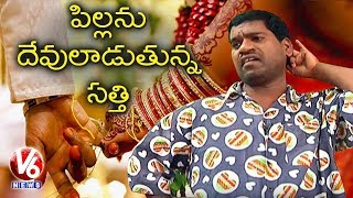 Bithiri Sathi Searching For Bride | 1 Lakh Marriages In Two Telugu States | Teenmaar News | V6 News