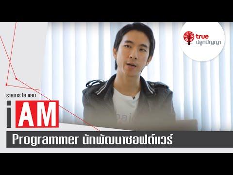 I AM : Programmer นักพัฒนาซอฟต์แวร์