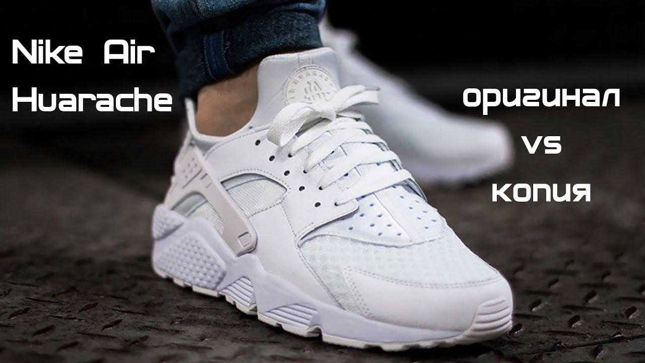 4202c492 Nike Air Huarache отличие оригинальных кроссовок от подделки - YouTube
