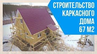 Небольшой каркасный дом 67 м2. ОБЗОР строительства. Характеристики и планировка каркасного дома