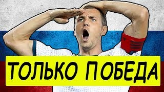 МОТИВАЦИЯ НА ПОБЕДУ - Сборная России по Футболу