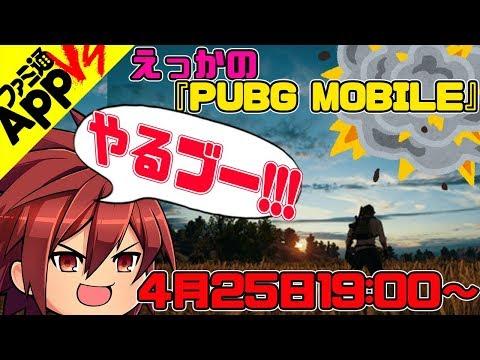 【PUBG MOBILE生放送#41】れいしー参戦! 征服者を目指せ!