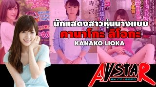 Download Video [AV-Actress]นักแสดงสาวหุ่นนางแบบ Kanako Lioka [18+] MP3 3GP MP4
