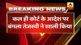 Inside Bungalow Vacated By RJD Leader Tejashwi Yadav | ABP News