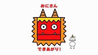 Repeat youtube video Little gitta drawing song「Japanese ogre」