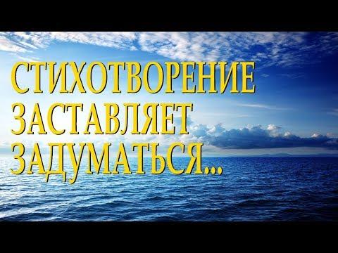 """Душевный стих с глубоким смыслом """"Начать сначала"""" Наталья Кислощук Читает Леонид Юдин"""