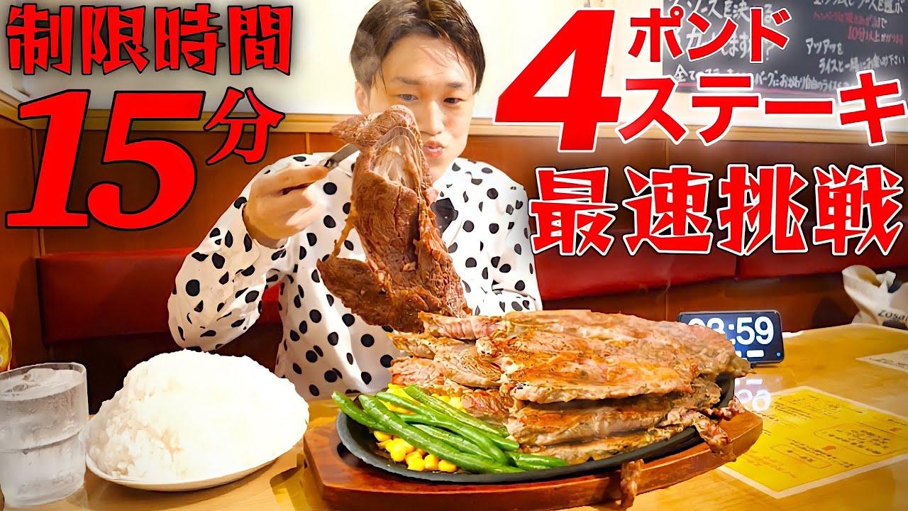 【大食い】成功率3%のステーキ4ポンドを最速目指して挑戦した結果【大胃王】