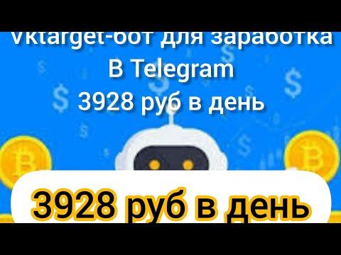 Vktarget - Заработок через Telegram бот на компе и на телефоне