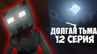 ДОЛГАЯ ТЬМА - Minecraft Сериал - 12 Серия | РАЗГОВОР С НЕЧИСТЬЮ