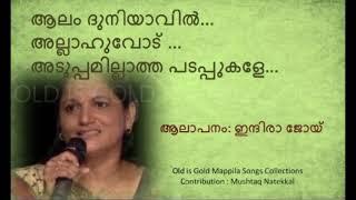 Aalam Duniyavil   Indira Joy Hit   Old is Gold Mappila Songs   Mushtaq Natekkal