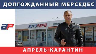 Цены на автомобили в Грузии на рынке Autopapa во время карантина апрель 2020г.