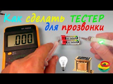 Как сделать тестер для прозвонки проводов, светодиодов и батареек.