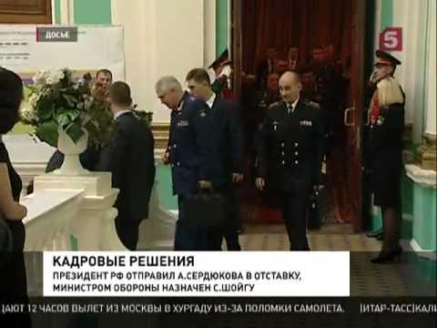 отставка Сердюкова 5тв