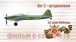 Іл-2 штурмовик - фільм про літаку