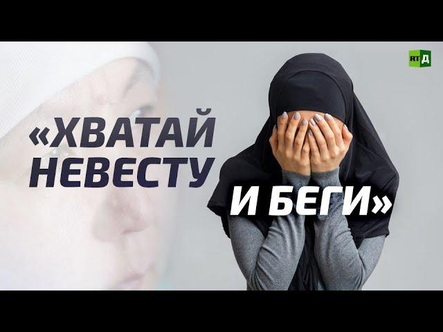 «Хватай и беги»: украденные невесты Киргизии