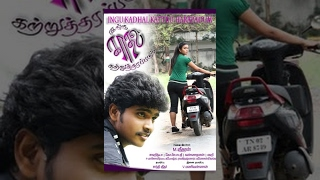 Ingu Kadhal Kattru Harapadum | Full Tamil Movie | M.Sreedharan movie | New Releases movie | HD