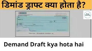 Ne Azaz Kaladiya Açıklanabilir Hintçe Bankacılık | Talep Taslak Sürecinde Talep Taslak.