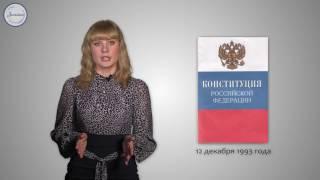 Обществознание 9 кл Конституция РФ