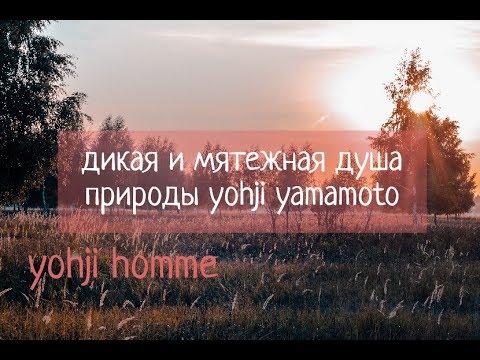 🍁ДИКАЯ И МЯТЕЖНАЯ ДУША ПРИРОДЫ YOHJI YAMAMOTO | ОБЗОР НА ПАРФЮМ